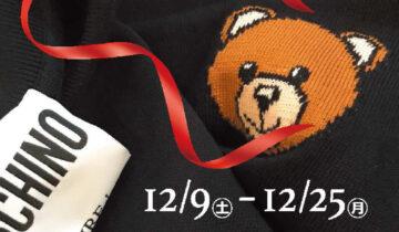 ❤️12月9日(土)から12月25日(月)までクリスマスプレゼントフェア&ギフトコレクション❤️
